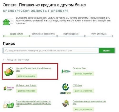 Как взять кредит в райффайзенбанке потребительский через приложение