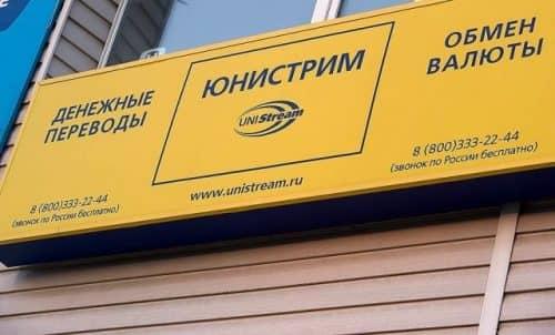 Тинькофф Банк заплатить кредит Юнистрим