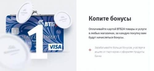 Условия по кредитной карте ВТБ бонусы
