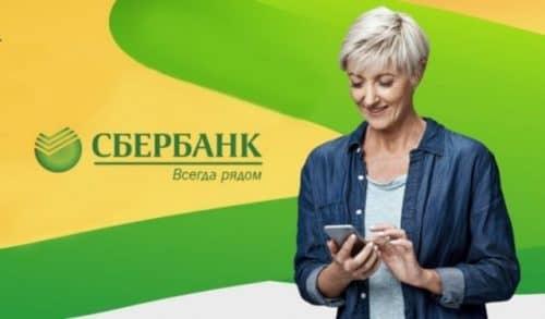Вклад Сбербанка управляй для пенсионеров в 2019 году