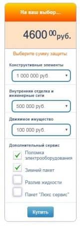 ВТБ 24 страхование имущества