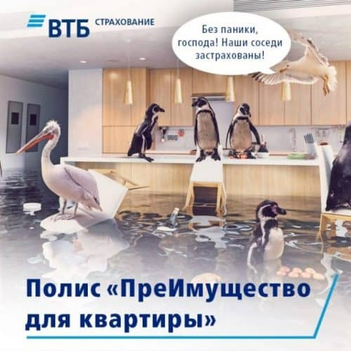 ВТБ 24 страхование жилья