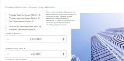 ВТБ ипотека калькулятор 2019