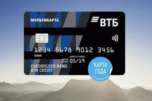 ВТБ ипотека калькулятор 2019 мультикарта