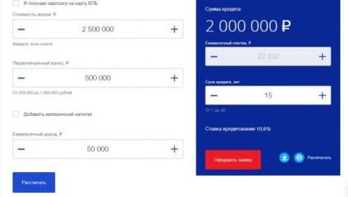 втб расчет кредита онлайн калькулятор щебня