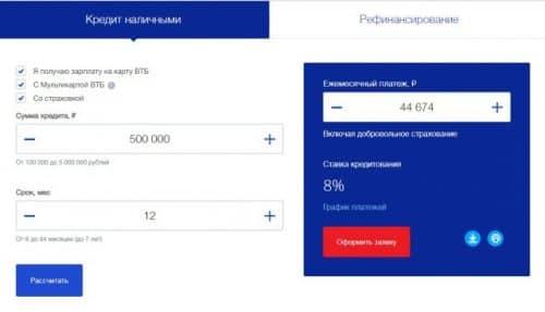 ВТБ кредит наличными онлайн
