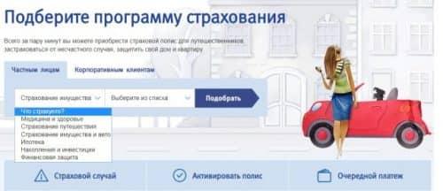 ВТБ Страхование о компании виды
