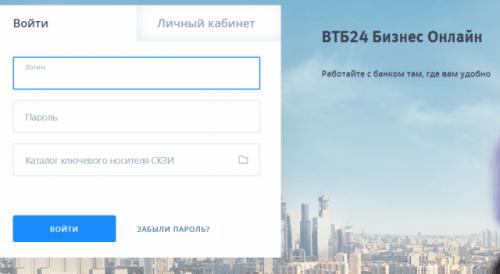 Банк ВТБ бизнес онлайн