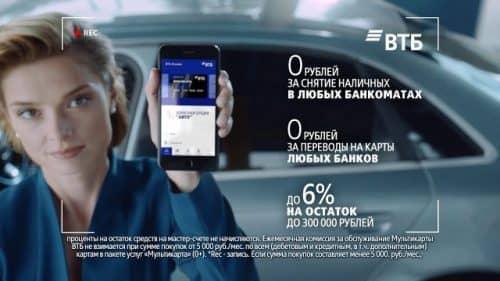 Бонусы по карте ВТБ авто