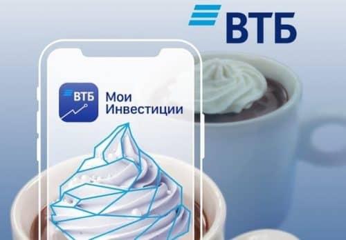 Что такое брокерский счет в ВТБ приложение