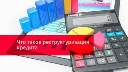 Что такое реструктуризация кредита в ВТБ причины