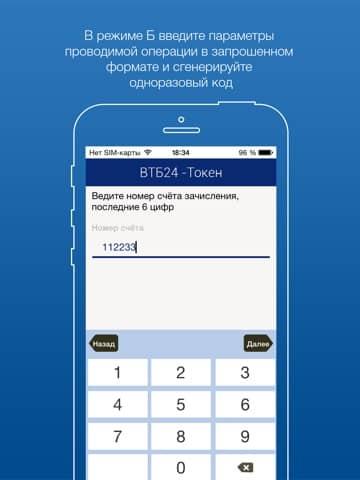 Генератор паролей ВТБ 24 как работает режим Б