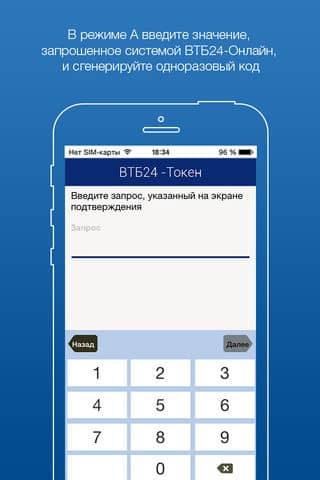 Генератор паролей ВТБ 24 как работает