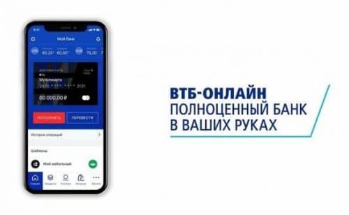 Как восстановить мобильный банк ВТБ