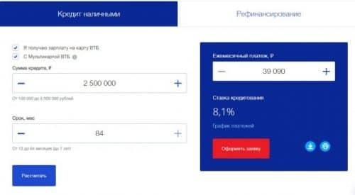 тинькофф банк потребительский кредит наличными онлайн