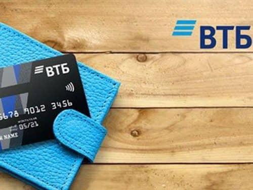 Кредитная карта ВТБ 101 день без процентов отзывы
