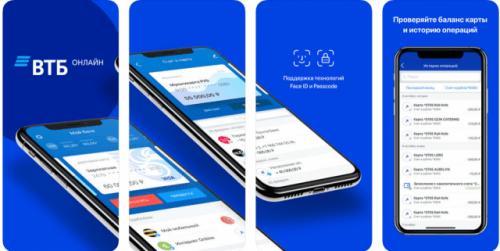 Мобильный банк ВТБ подключить на телефон