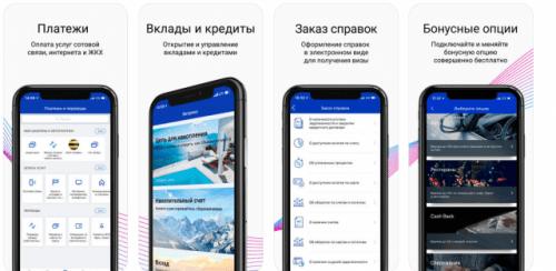 Мобильный банк ВТБ подключить на телефон онлайн