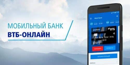 Мобильный банкинг ВТБ