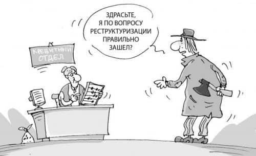 Реструктуризация кредита в ВТБ физическому лицу