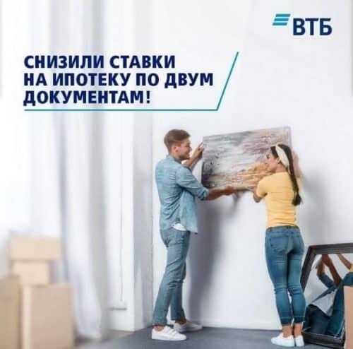 Снижение процентной ставки по ипотеке в 2019 году ВТБ условия