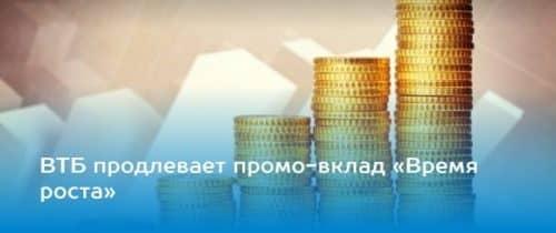 Вклады ВТБ рассчитать онлайн