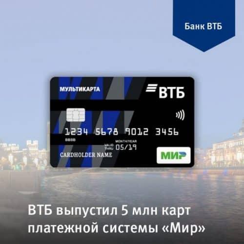 ВТБ банк зарплатная карта