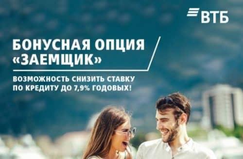 ВТБ бонусная программа