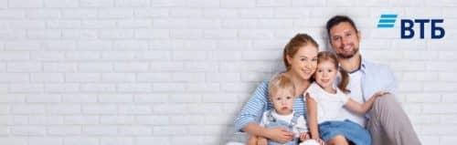 ВТБ ипотека документы для ипотеки с господдержкой