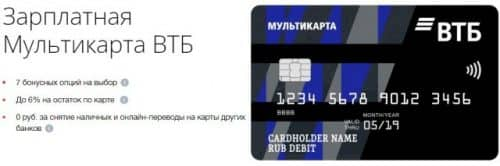 ВТБ кредит наличными для зарплатных клиентов