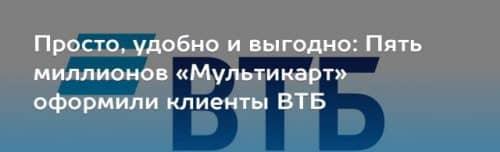 ВТБ кредитная карта 101 день без процентов заказать онлайн