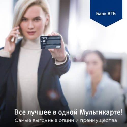 ВТБ кредитная карта 101 день условия