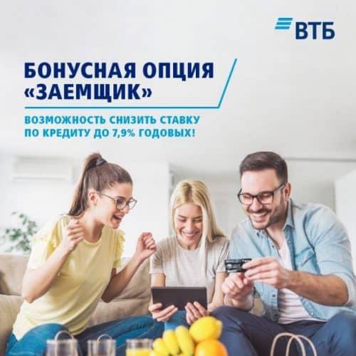 ВТБ опция заемщик условия