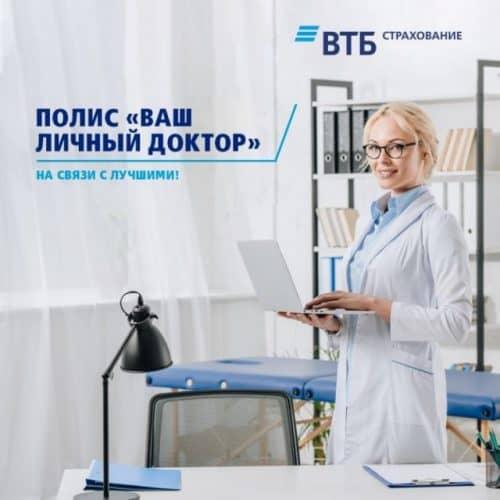 ВТБ страхование медицинский полис ДМС
