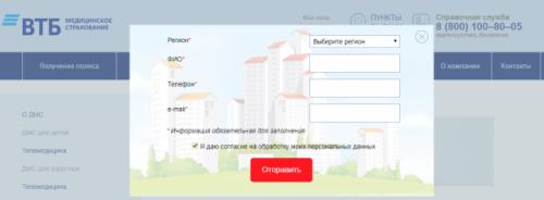 ВТБ страхование медицинский полис ДМС онлайн