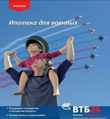 ВТБ военная ипотека онлайн