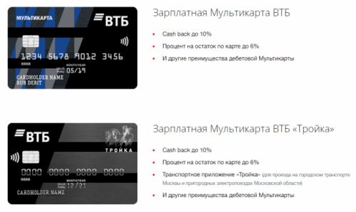 ВТБ зарплатная карта условия
