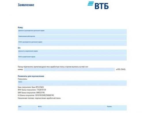 ВТБ зарплатная карта условия заявление