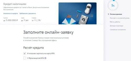 втб кредит наличными онлайн заявка