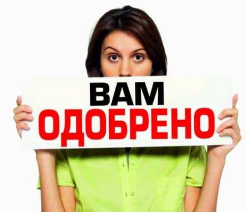 Банк ВТБ кредит наличными условия кредитования вероятность одобрения