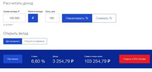 Банк ВТБ вклады физических лиц 2019 проценты по вкладам расчет