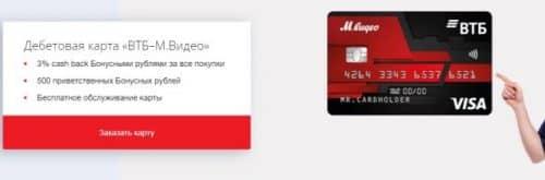 Дебетовая карта ВТБ преимущества М.Видео