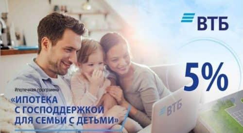 Ипотека молодой семье условия на 2019 год ВТБ