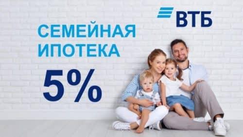 Ипотека ВТБ молодая семья 2019