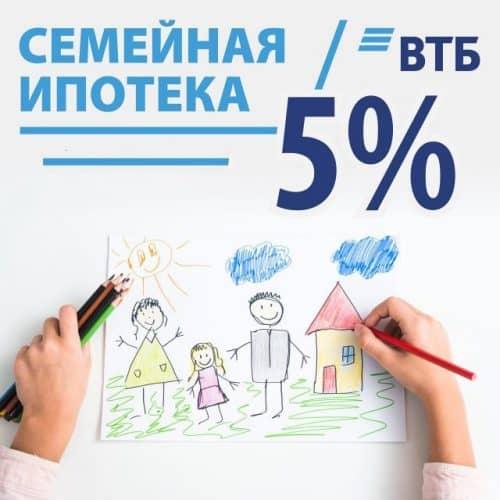 Ипотека ВТБ молодая семья условия