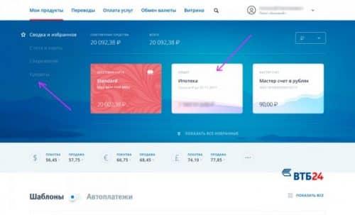 Как оплатить ипотеку ВТБ через приложение