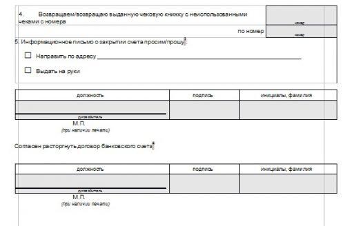 Как закрыть счет в ВТБ юридическому лицу 2