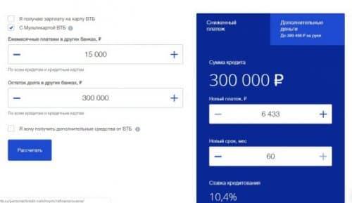 втб 24 онлайн калькулятор кредита наличными