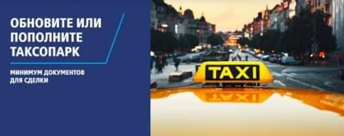 Лизинг ВТБ для юридических лиц такси