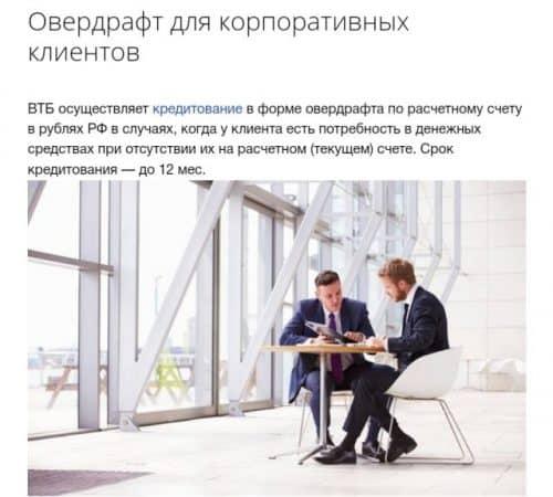 Овердрафт ВТБ для юридических лиц условия